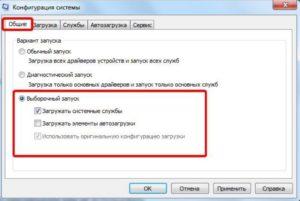 Ris.-2.-Zdes-mozhno-otklyuchit-avtomaticheskij-zapusk-kazhdogo-prilozheniya-ne-imeyushhego-otnoshenie-k-OS-Windows-7-300x201.jpg