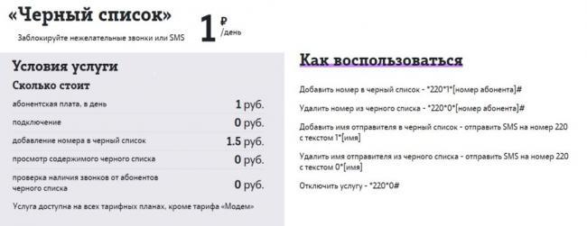 chernyi_spisok-1024x396.jpg