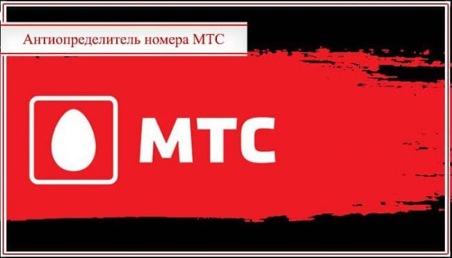 mts-antiopredelitel-nomera.jpg