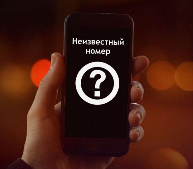 unknown-phone-number.jpg