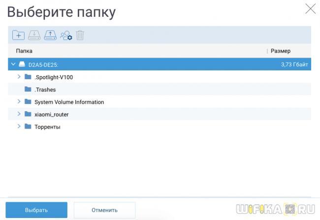 vybor-papki-ftp-servera-zyxel-keenetic.png