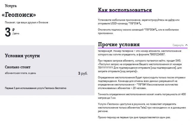 geopoisk_tele2-1024x663.jpg