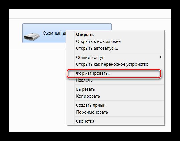 FormatirovanieHDD-cherez-Moy-Kompyuter.png