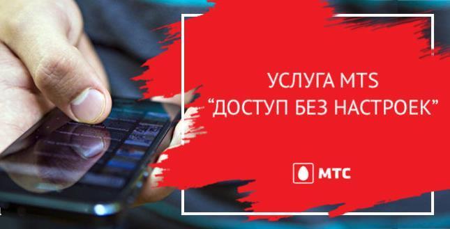 118958301-usluga-ot-mts.jpg