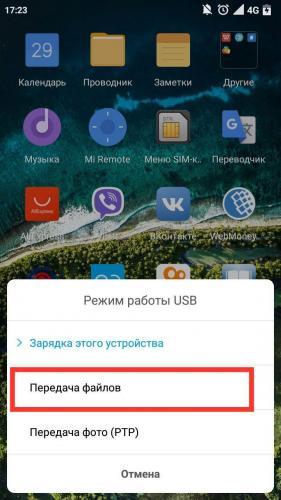 Rezhim-raboty-USB-Peredacha-fajlov.jpg