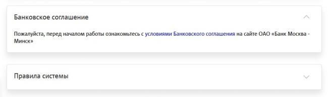 bankovskie-soglasheniya.jpg