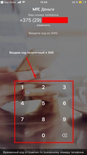vvodim-kod-poluchennyi-v-sms.jpg