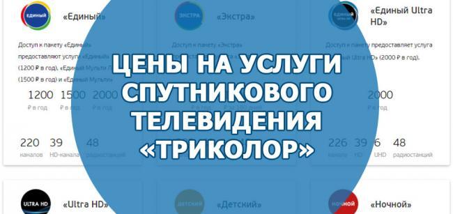 TSeny-na-uslugi-sputnikovogo-televideniya-Trikolor-.jpg