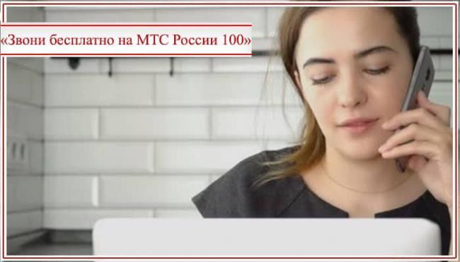 zvoni-besplatno-na-mts-rossii-100.jpg