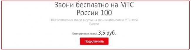kak-podklyuchit-100-minut-na-mts-rossiya-kryim.jpg