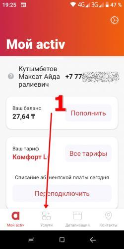 uslugi-activ12314.png