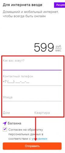 Adres-na-podklyuchenie3.jpg
