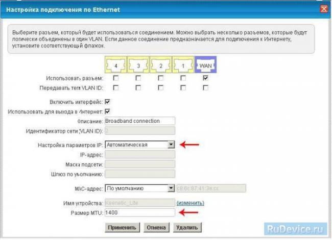 NAT при автоматическом получении IP адреса (DHCP) на роутере ZyXEL Keenetic Giga