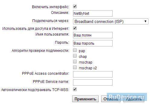 Настройка PPPoE подключения (Ростелеком, Dom.ru) на роутере ZyXEL Keenetic Giga