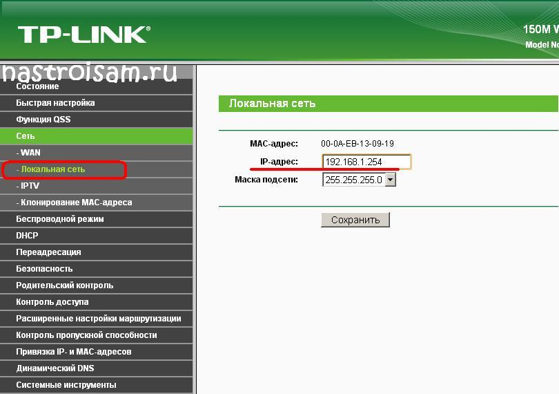 another-ip-tp-link.jpg