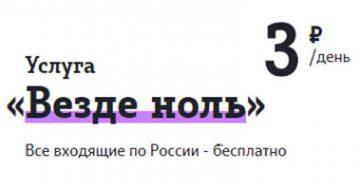 uslugi-vezde-nol-tele2-360x190.jpg