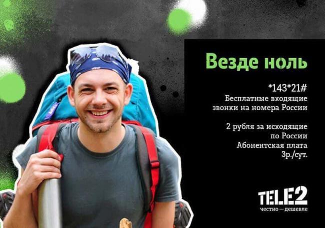 tele2-vezde-kak-doma-otklyuchit.jpg