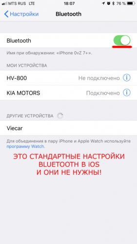 ru_ios_bluetooth_settings-576x1024.png