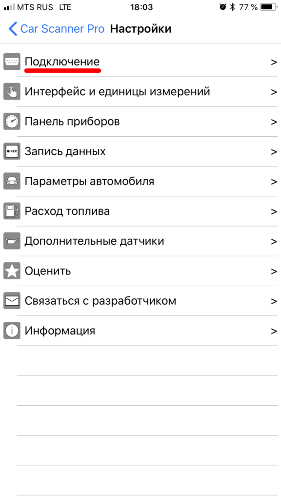 ru_ios_carscanner_settings-576x1024.png