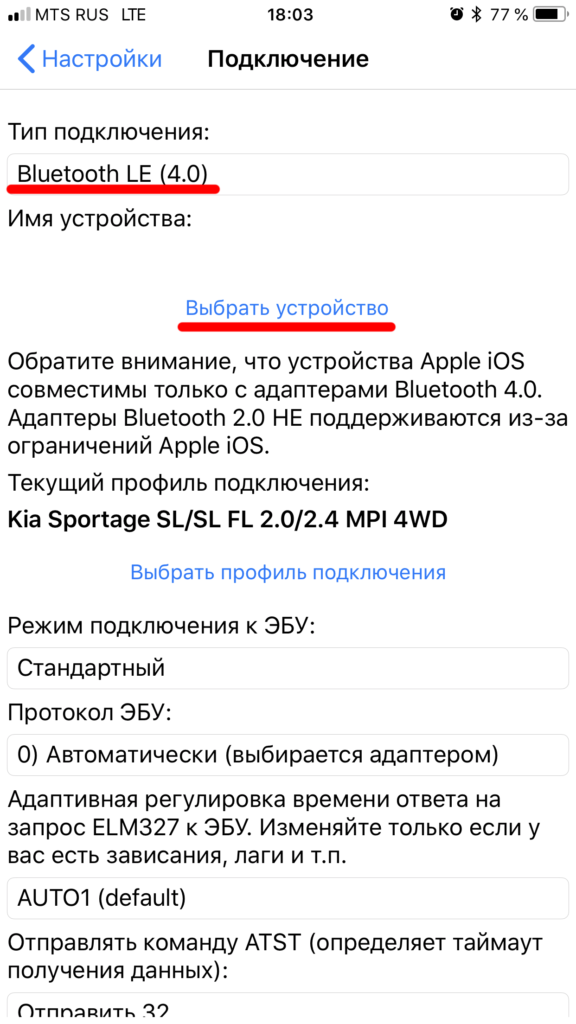 ru_ios_carscanner_settings_connection_bluetooth_not_selected-576x1024.png