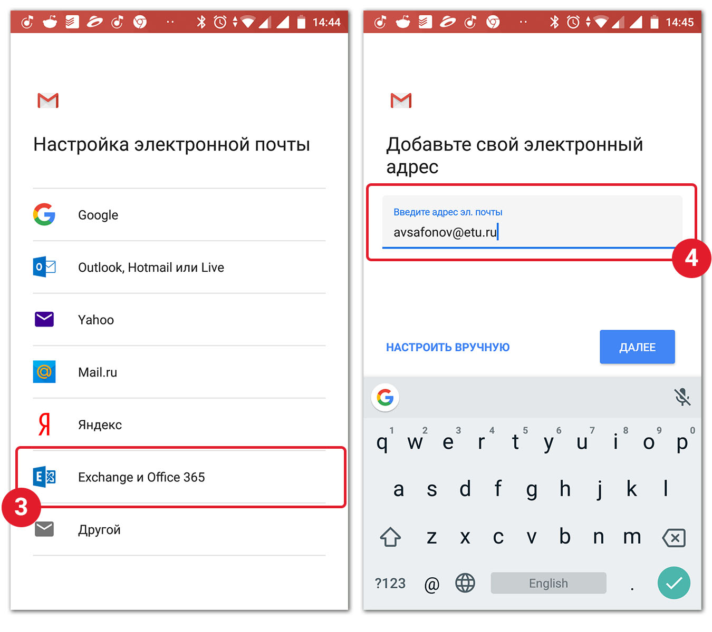 mail.etu.ru-android-02.jpg