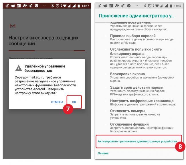mail.etu.ru-android-04.jpg