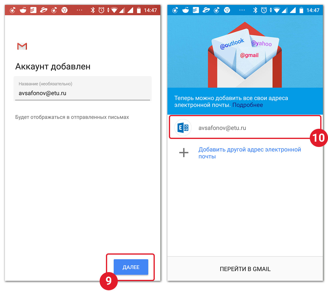 mail.etu.ru-android-05.jpg