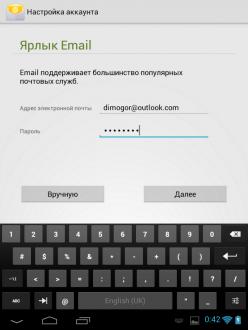 Screenshot_2012-09-28-00-42-59-e1348784579425.png