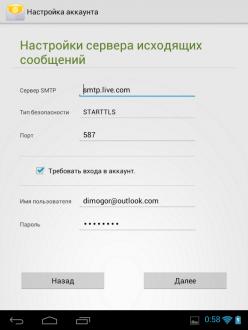 Screenshot_2012-09-28-00-58-07-e1348785135187.png