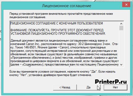 Canon-PIXMA-iP7240-install-driver-2.png