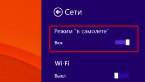 Rezhim-V-samolete-300x169.png