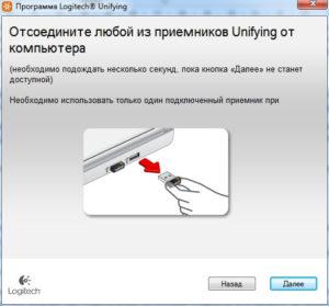 Logitech-unifying2-300x279.jpg