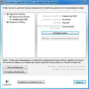 Logitech-unifying6-300x298.jpg