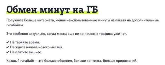 tele2-obmen-min-gb.jpg