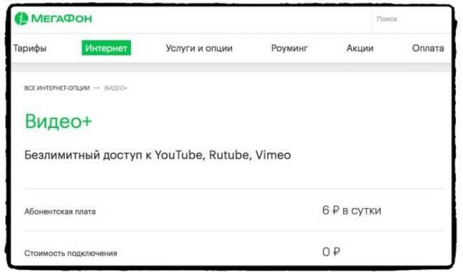 megafon-video-plus.jpg