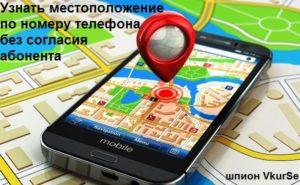 uznat-mestopolozhenie-po-nomeru-telefona-bez-soglasiya-1-300x185.jpg