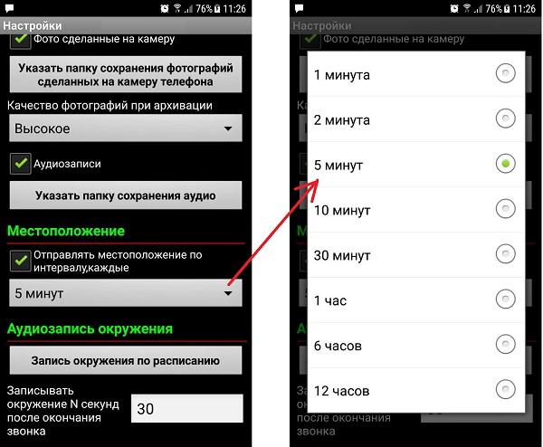 uznat-mestopolozhenie-po-nomeru-telefona-bez-soglasiya-3.jpg
