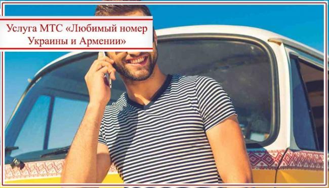 mts-ljubimyj-nomer-ukrainy-i-armenii.jpg