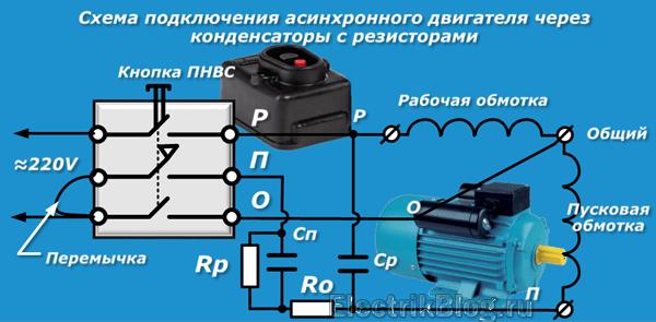 Shema-podklyucheniya-asinhronnogo-dvigatelya-cherez-kondensatory.png