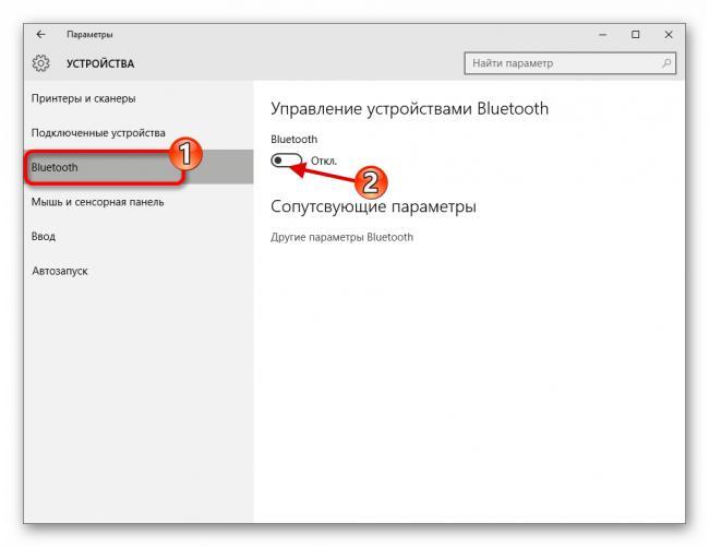 Protsess-vklyucheniya-Bluetooth-na-kompyutere-3.png