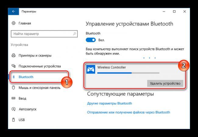 Uspeshno-naydennyiy-geympad-cherez-Bluetooth-na-PK.png