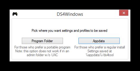 Vyibor-papki-dlya-sohraneniya-faylov-DS4Windows.png