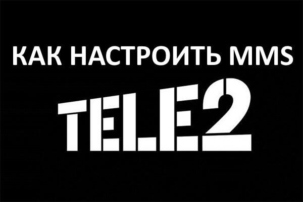 kak-podklyuchit-mms-na-tele2.jpg