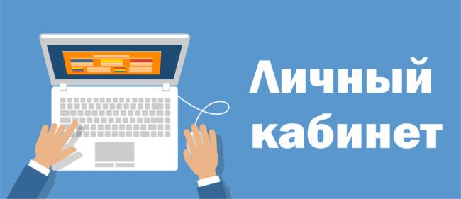 Lichnyiy-kabinet-2-650x281.png