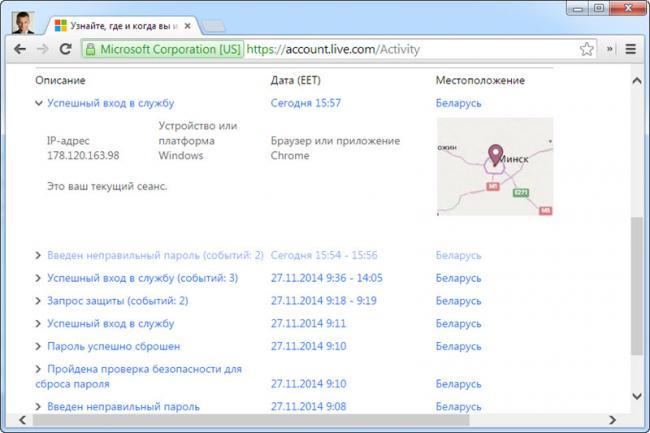 Poslednie-dejstviya-profilya-Microsoft.jpg