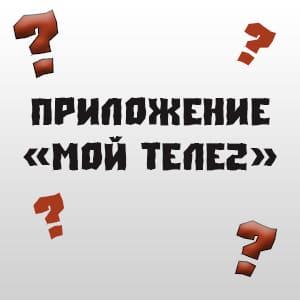 Приложение-Мой-Теле2.jpg