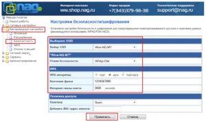 SNR_nastrojka8-300x178.jpg