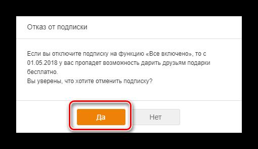 Otkaz-ot-podpiski-na-sayte-Odnoklassniki-1.png