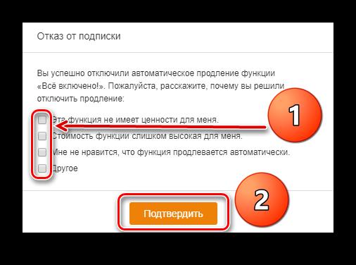 Prichinyi-otkaza-ot-podpiski-na-sayte-Odnoklassniki.png