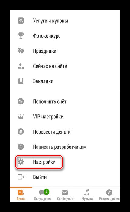Vhod-v-nastroyki-v-prilozhenii-Odnoklassniki-1.png